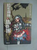 【書寶二手書T3/一般小說_JKG】陰暗森林的馬戲團
