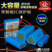 7.4v鋰電池組18650擴音器看戲機唱戲機3.7大容量可充電9v拉桿音響 1995生活雜貨NMS