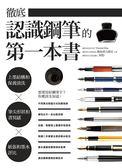 (二手書)徹底認識鋼筆的第一本書:上墨結構和保養清洗X筆尖形狀和書寫感X紙張和..
