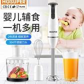 輔食機 料理棒嬰兒輔食機多功能寶寶家用小型手持電動攪拌機打蛋器烘焙 麥琪精品屋