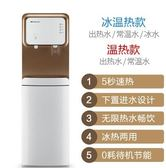 立式家用即熱式飲水機無膽速熱全自動上水新款下置式桶茶吧機 爾碩數位3cLX220V