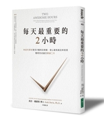 (二手書)每天最重要的2小時:神經科學家教你5種有效策略,使心智有高效率表現,聰..