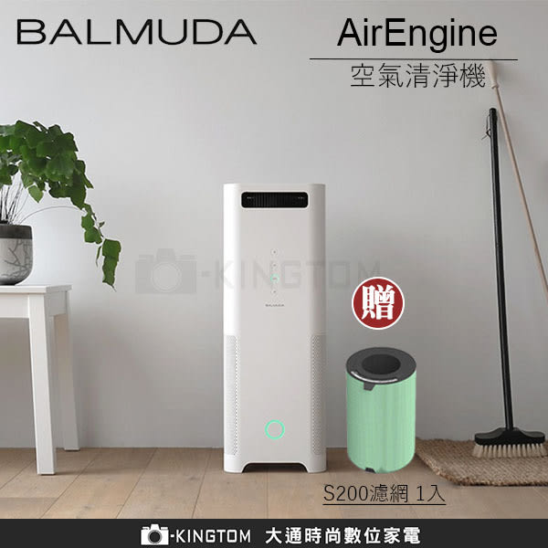 加贈原廠S200濾網  BALMUDA AirEngine 空氣清淨機 1100SD【24H快速出貨】 日本設計公司貨 保固一年