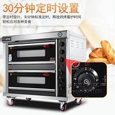 不銹鋼烤箱商用二層二盤雙層電烤箱220v蛋糕披薩大烤爐大型 每日下殺NMS