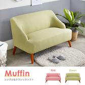 沙發 雙人沙發/布沙發 Muffin 濃情馬芬雙人沙發(綠色) 【H&D DESIGN】