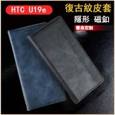 復古紋 HTC U19e 手機套 防摔 插卡 支架 隱形磁吸 側翻皮套 HTC U19e 錢包皮套 全包邊 保護套