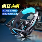 G9000游戲耳機頭戴式電腦電競7.1吃雞有線帶麥手機筆記本耳麥【快速出貨】