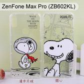SNOOPY空壓氣墊軟殼 ASUS ZenFone Max Pro (ZB602KL) 5.99吋 史努比【正版授權】
