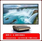 台北新北專業音響劇院 JMGO 堅果S3 超短焦4K雷射智能投影機公司貨+Grandview 100 吋ALR 抗光幕