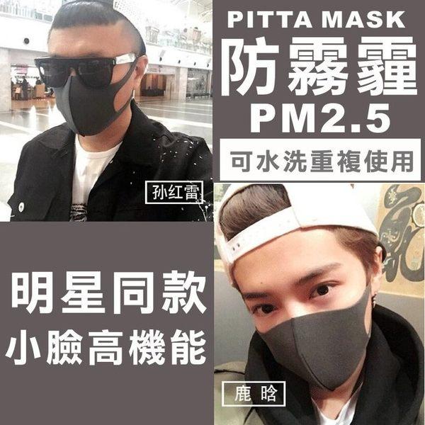日本熱銷 時尚黑色口罩 可水洗 PITTA MASK 黑口罩 小臉口罩 明星同款 PM2.5