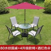戶外桌椅組合帶傘休閑露天陽台庭院椅子防雨防水防曬室外鐵藝桌子