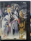 挖寶二手片-0S04-046-正版DVD-布袋戲【霹靂皇朝之鍘龑史 第1-30集 15碟】-(直購價)塑膠盒裝