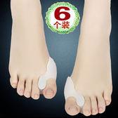 拇指外翻矯正器 硅膠保護套腳拇指外翻大腳趾大腳骨腳型足外翻矯正器分趾修正 全館免運88折