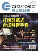 Circuit Cellar嵌入式科技  國際中文版 No.7
