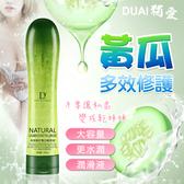 情趣商品 潤滑液送潤滑液 獨愛-黃瓜 多效修復潤滑液 250ml 情趣 人體潤滑液 自慰器專用