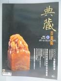 【書寶二手書T1/雜誌期刊_QNF】典藏古美術_105期_2001春拍解盤