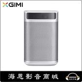 【海恩數位】XGIMI MoGo 可攜式智慧投影機 內建HK喇叭