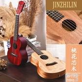 尤克里里 23 寸小吉他初學者學生成人男女新手 JY10564【潘小丫女鞋】