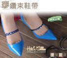 ○糊塗鞋匠○ 優質鞋材 G89 彩鑽束鞋...