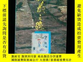 二手書博民逛書店罕見收藏之路--'後面帶有圖片'Y18747 龔學明 著 南京出