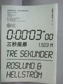 【書寶二手書T4/翻譯小說_GIU】三秒風暴_安德許.陸斯隆