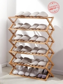 鞋架 多層簡易家用經濟型架子宿舍門口收納置物架免安裝折疊竹鞋柜【免運】