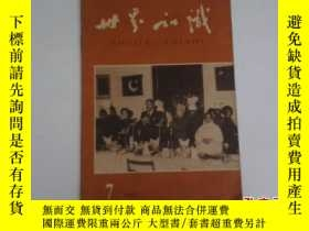 二手書博民逛書店世界知識罕見1966年第7期Y139793 世界知識編輯委員會