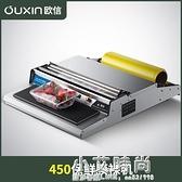 保鮮膜機打包機水果蔬菜包裝機切割器商用超市封口機膜全自動 小艾時尚NMS