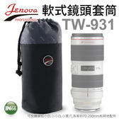 Jenova 吉尼佛 軟式鏡頭套筒 TW-931