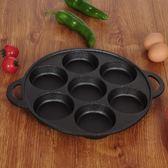 加深鑄鐵廚具煎蛋餃漢堡機七孔不粘平底鍋雞蛋堡模具商用家用 解憂雜貨鋪