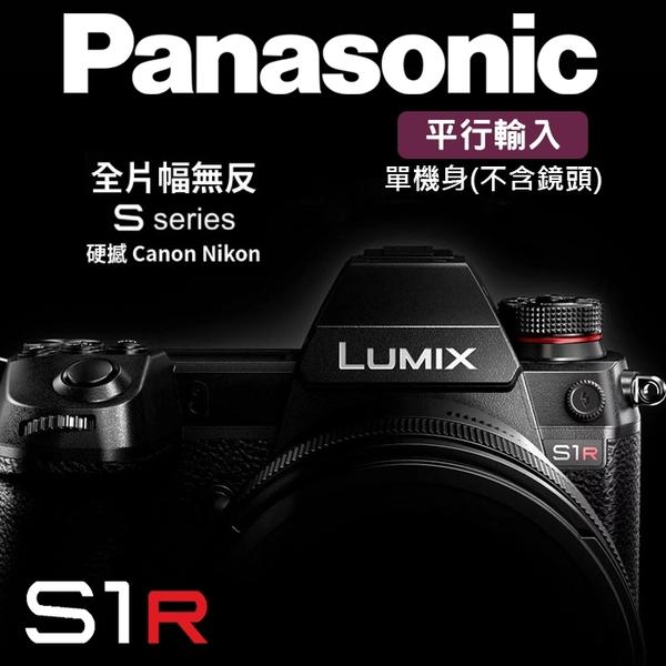 【平行輸入】Panasonic DC-S1R 全片幅單眼相機 單機身(不含鏡頭) Body 國際 S1R 屮R4 W22