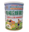 有福巴西蜂膠奶粉 1罐 900克