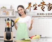 料理機家用加熱多功能全自動養生豆漿攪拌奶昔嬰兒輔食機igo  莉卡嚴選