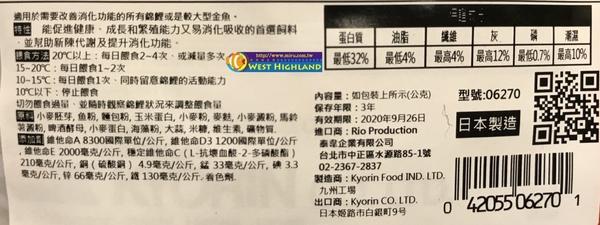 【西高地水族坊】日本原裝進口高夠力Hikari Wheat-Germ 錦鯉胚芽飼料(S) 2kg