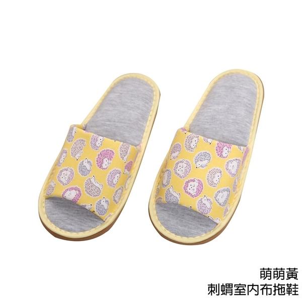 【333家居鞋館】趣味設計 QQ刺蝟室內布拖鞋-萌萌黃