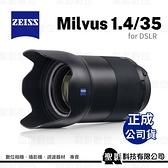 蔡司 ZEISS Milvus 35mm F1.4 全片幅 廣角定焦鏡頭 1.4/35 for Canon EF / Nikon F【正成公司貨】