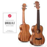 尤克里里 初學者學生成人男女23寸26寸烏克麗麗兒童小吉他 LX
