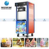 軟冰激淋機冰淇淋機器三色立式全自動商用雪糕機甜筒機聖代機    WD
