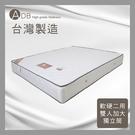 【多瓦娜】ADB-克里昂軟硬二用獨立筒床墊/雙人加大6尺-150-11-C