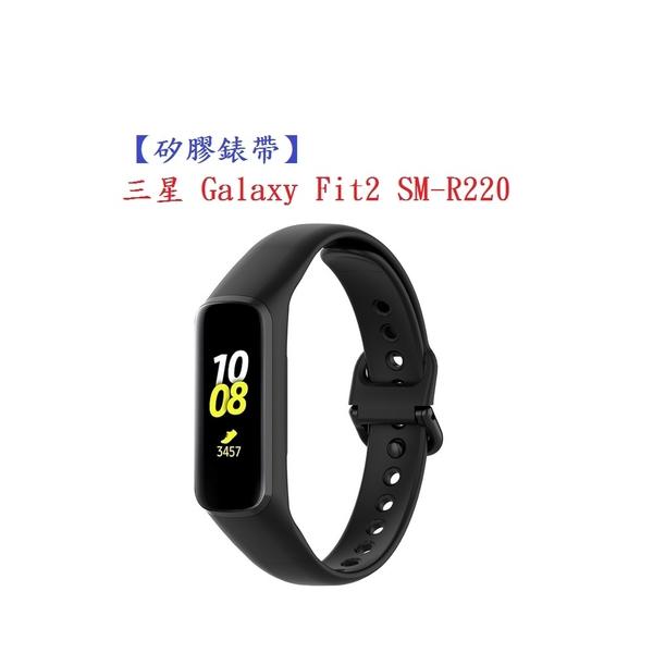 【矽膠錶帶】三星 Galaxy Fit2 SM-R220 智慧 智能 手錶 替換純色 運動腕帶