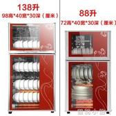 消毒櫃家用櫃式迷你餐具廚房碗筷立式高溫臭氧小型櫃 220v NMS蘿莉小腳ㄚ