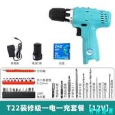 充電手鑚12v雙速多功能工業級充電式鋰電鑚電動手槍鑚【男神港灣】