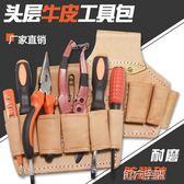 公事包 加厚多功能維修工具包耐磨純牛皮電工腰包五金勞保皮套鉗套工具袋 第六空間