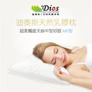 【經典款】小資女的最愛 - 天然乳膠枕 - 超柔觸感天絲防霉抗菌 Dios迪奧斯 M5 型