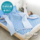 【Adorar】平單式針織親水涼感墊+涼枕墊三件組-雙人(藍)