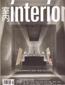 室內interior 5月號/2019 第308期