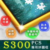 【台製拼圖】38x26cm 拼圖框/金屬框/拼圖鋁框 (適用部分S300片/L192片拼圖)