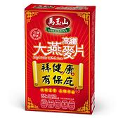 【馬玉山】高纖大燕麥片600g 100%全天然/沖泡/高纖/全素食/台灣製造