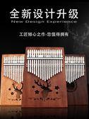 拇指琴卡林巴琴17音初學者入門卡林巴便攜式手指琴抖音琴卡琳巴琴