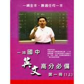 國中英文第一冊(一上)DVD+講義 胡庭瑋老師講授